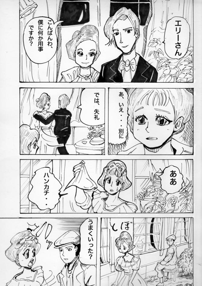 エリーの初恋051
