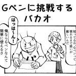 Gペンに挑戦するバカオ 四コマ漫画