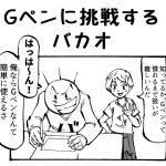 Gペンに挑戦するバカオ 四コマ漫画