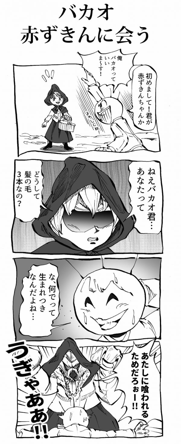 バカオ、赤ずきんに会う 四コマ漫画