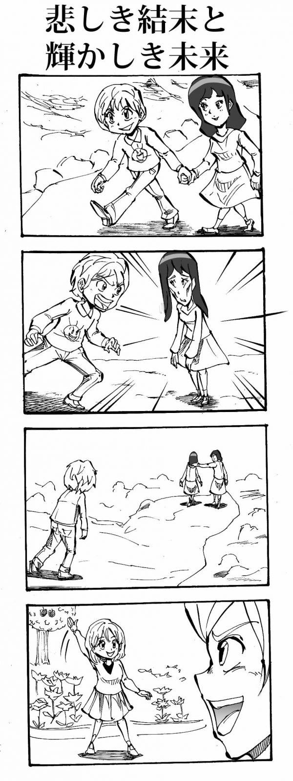 悲しき結末と輝かしき未来 四コマ漫画