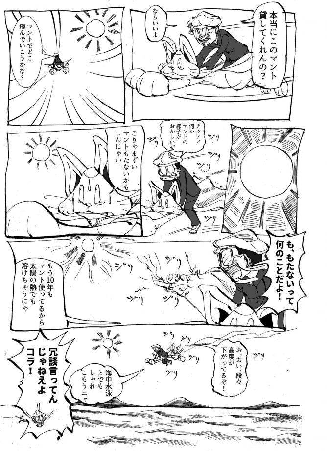 空飛ぶ猫010