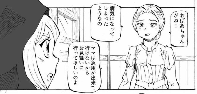 創作漫画赤ずきん