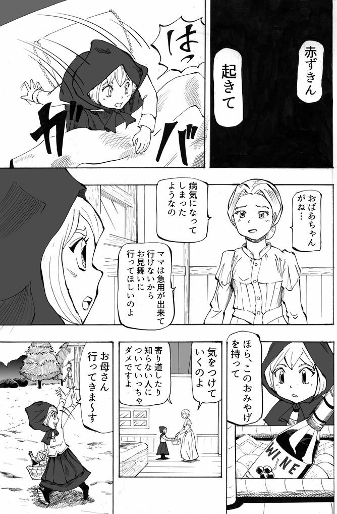 赤ずきん003