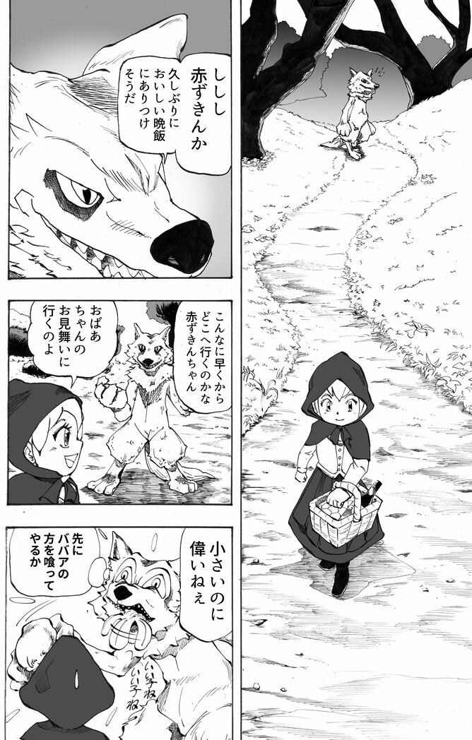 赤ずきん004