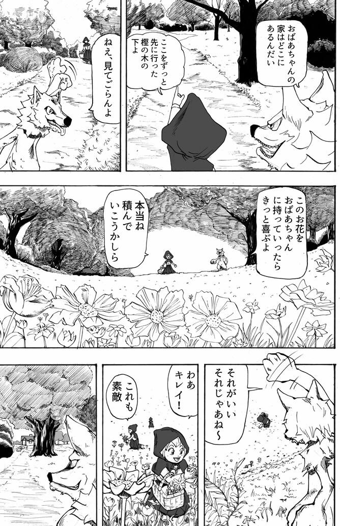 赤ずきん005
