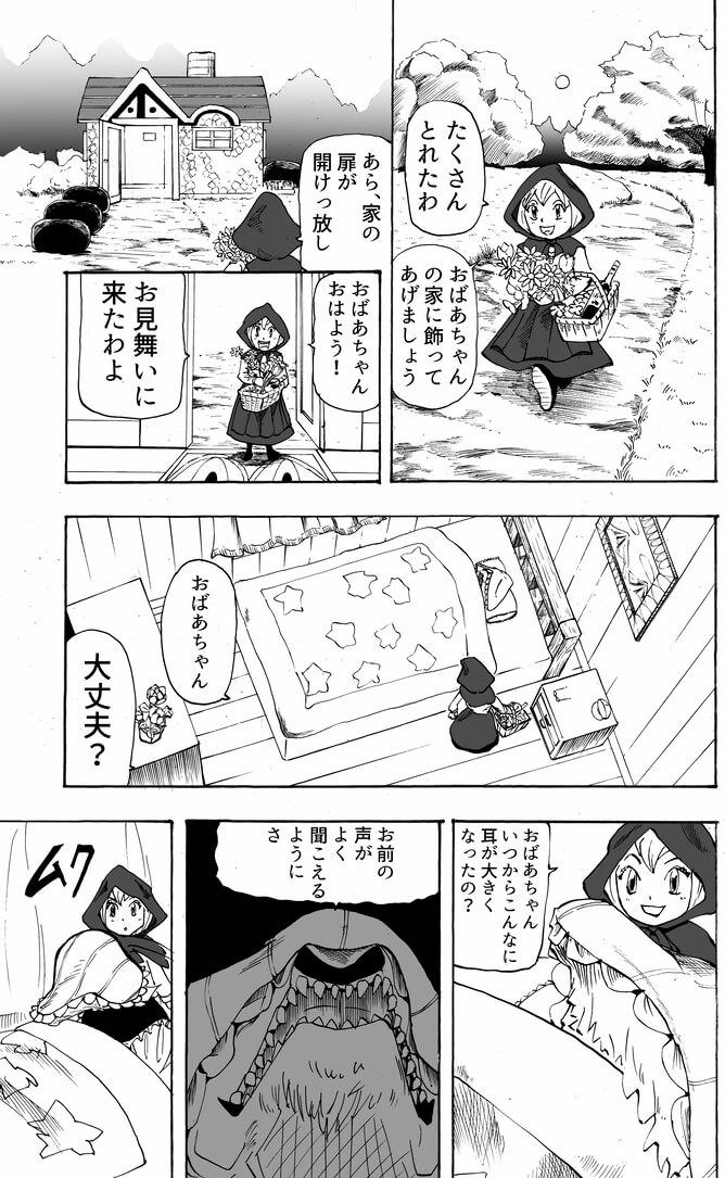赤ずきん007
