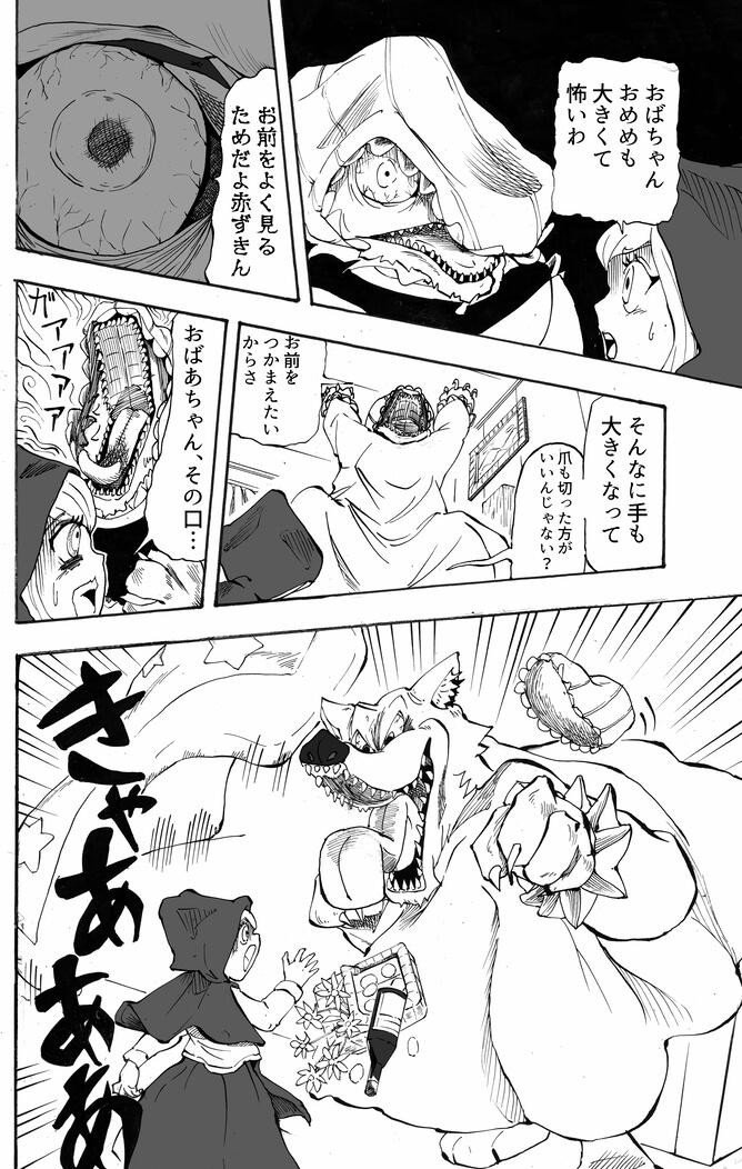 赤ずきん008