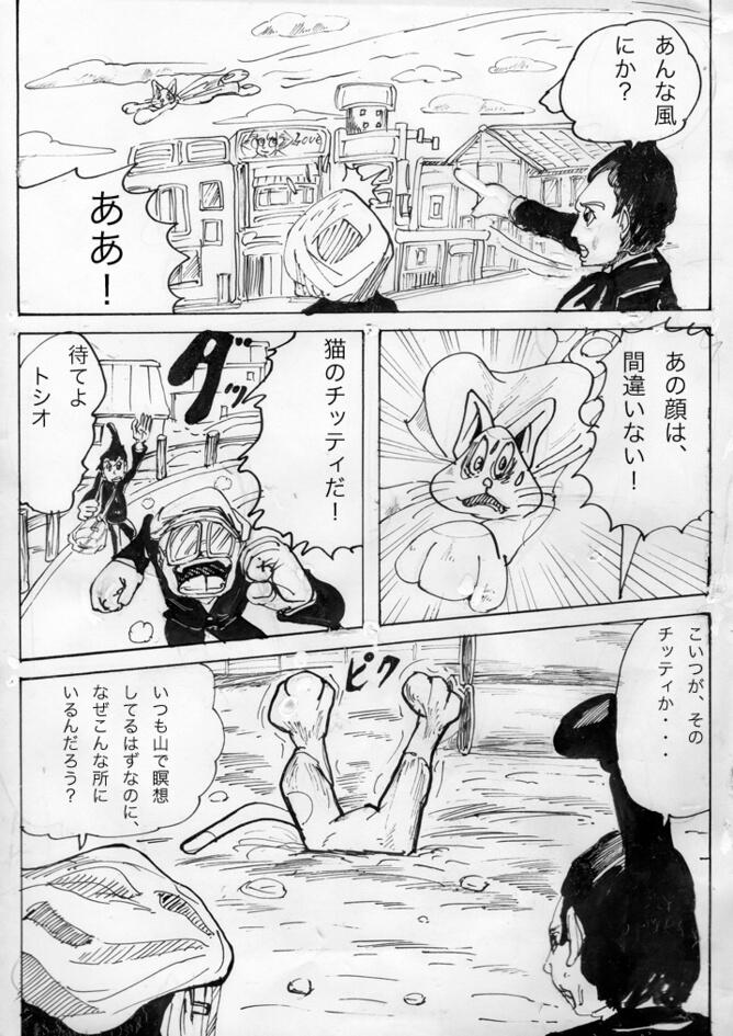 空飛ぶ猫003