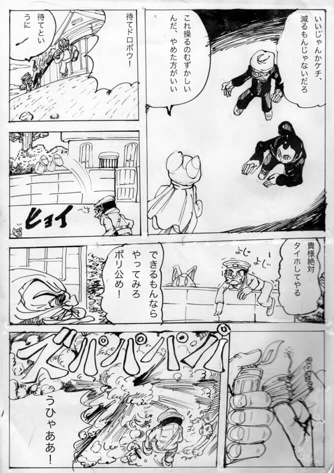 空飛ぶ猫006