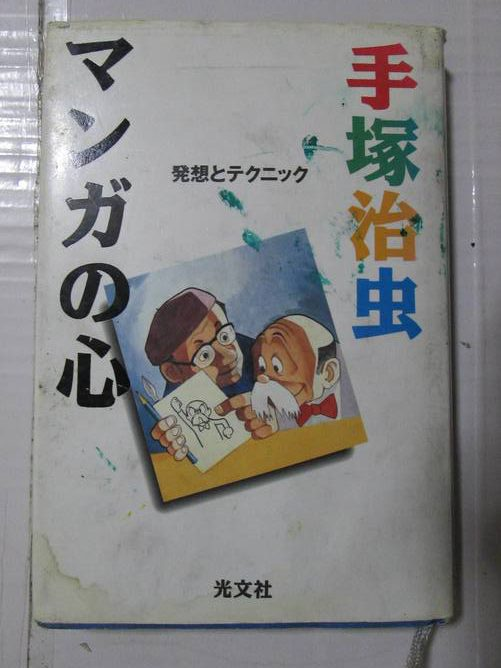 手塚治虫 マンガの心