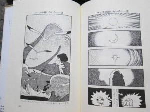 手塚治虫のマンガの描き方
