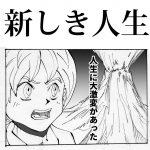 新しき人生 四コマ漫画