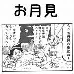 お月見 四コマ漫画