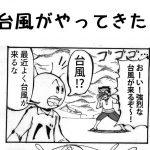 台風がやってくる 四コマ漫画