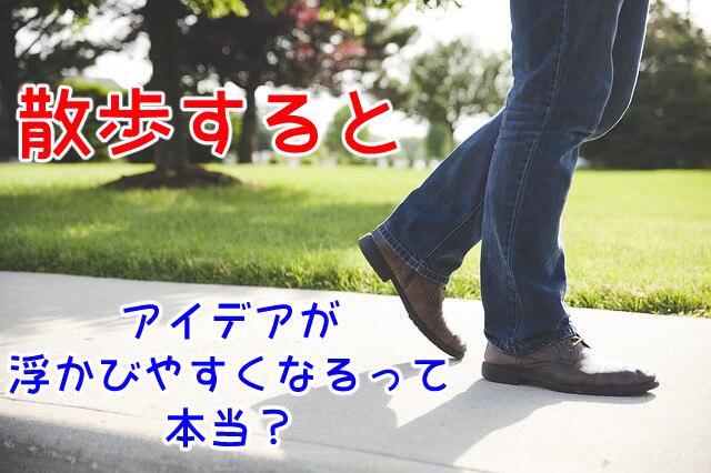 散歩 アイデア