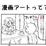 漫画アートって? 四コマ漫画