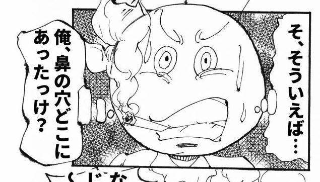 タバコ 四コマ漫画