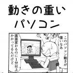動きの重いパソコン 四コマ漫画