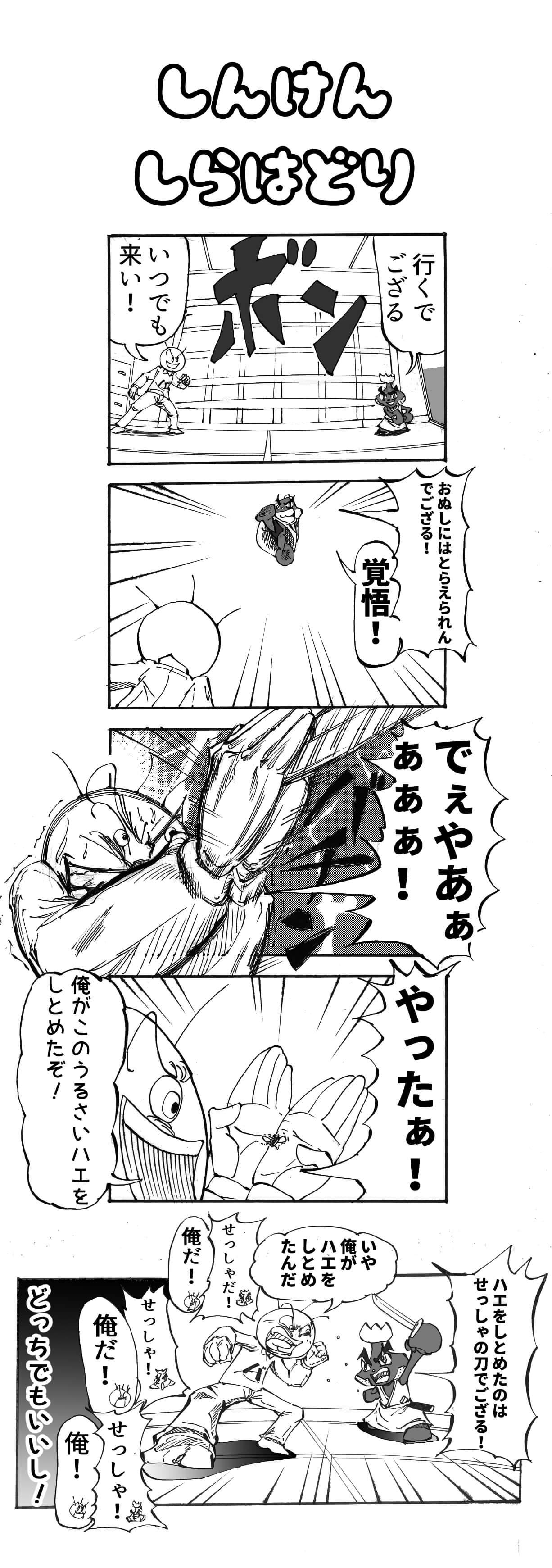 真剣白羽取り 四コマ漫画