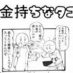 金持ちなタコ 7コマ漫画