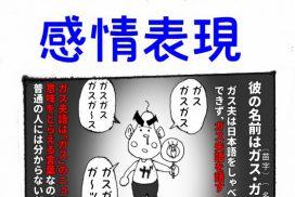 ガス夫の感情表現 15コマ漫画