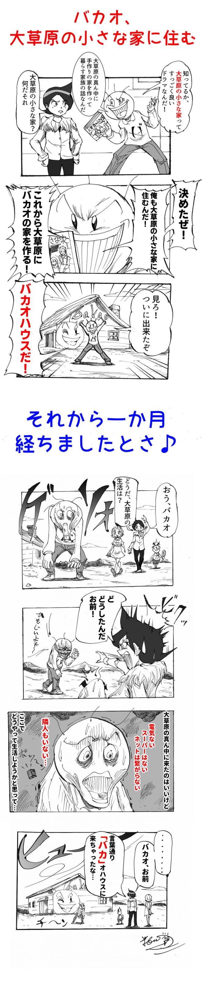 バカオ 大草原の小さな家 7コマ漫画