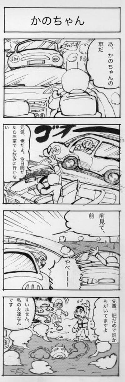 かのちゃん 四コマ漫画