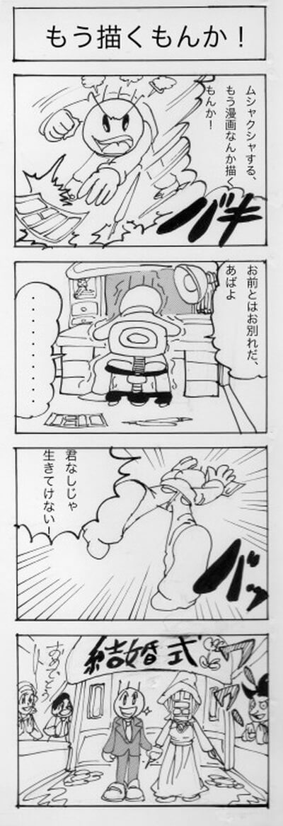 もう描くもんか! 四コマ漫画