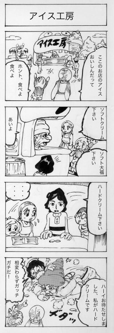 アイス工房 四コマ漫画