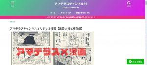 アマテラスチャンネルの漫画ページ