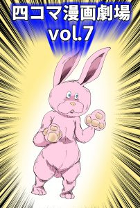 四コマ漫画劇場vol.7の表紙