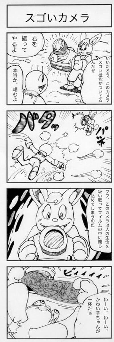 スゴいカメラ 四コマ漫画