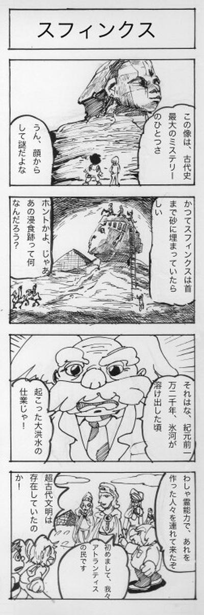 スフィンクス 四コマ漫画