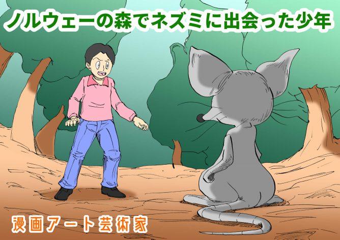 ノルウェーの森でネズミに出会った少年 表紙