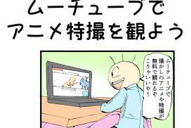 ムーチューブでアニメ特撮を観よう 四コマ漫画