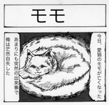 四コマ漫画モモ001