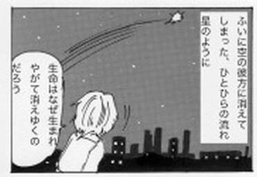 四コマ漫画モモ003