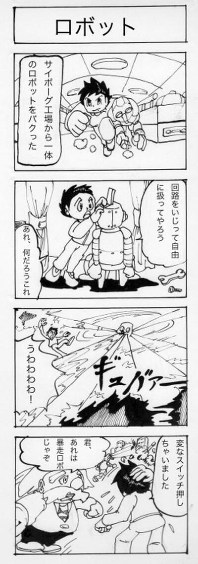 ロボット 四コマ漫画