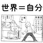 四コマ漫画 世界=自分