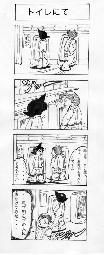 四コマ漫画劇場001