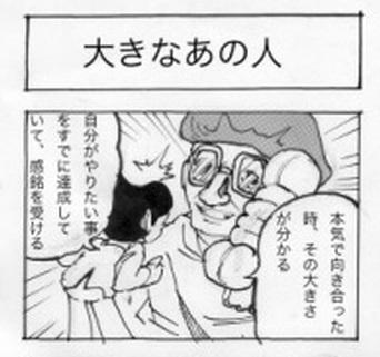 四コマ劇場003 01コマ