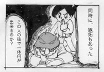 四コマ劇場003 02コマ