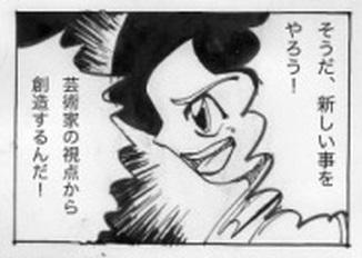 四コマ劇場003 03コマ