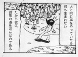四コマ劇場003 04コマ