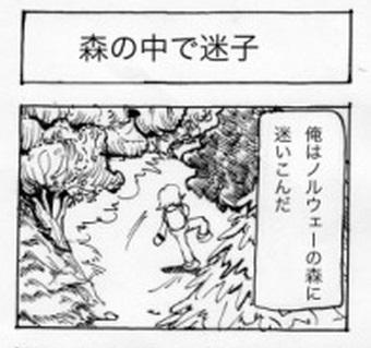 四コマ劇場004 01コマ