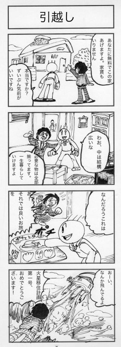 四コマ劇場005