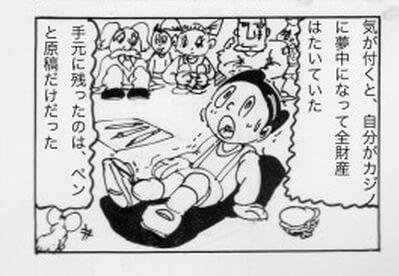四コマ劇場007 4コマ目
