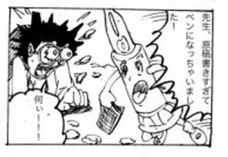 四コマ漫画劇場002 04コマ