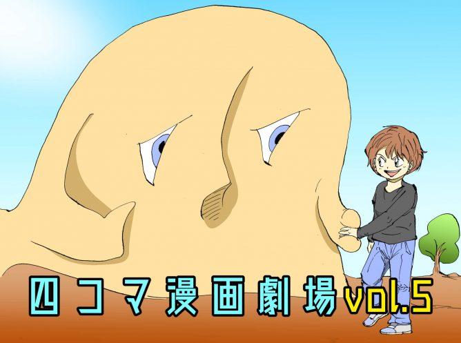 四コマ漫画劇場vol.5の表紙